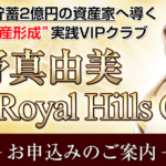 888 Royal Hills Club 吉野真由美