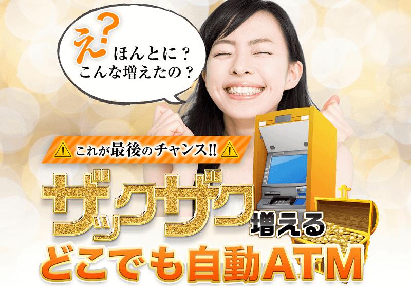 AXEL アクセル 藤田守