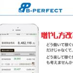 B-PERFECT(ビーパーフェクト) 君島五郎