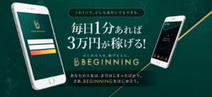 BEGINNING(ビギニング) 真田光世