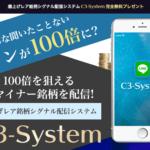 C3-System(C3システム)井上光一