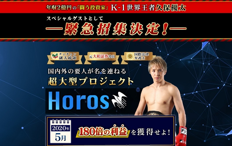 Horos(ホロス) 久保優太