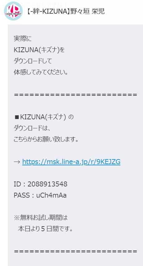 KIZUNAプロジェクト 野々垣栄児2