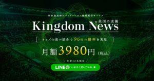 Kingdom News 英国の流儀 小川康平