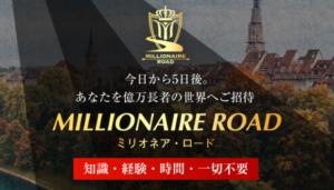 MILLIONAIRE ROAD 阿部剛