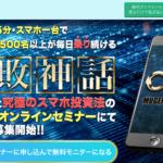 MUGEN Alert 成田武志