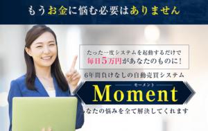 Moment(モーメント) 岡野真洋