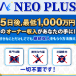 NEO PLUS(ネオ・プラス)澤村大地