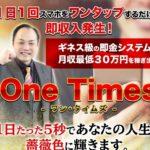 One Times(ワンタイムズ) 水野賢一