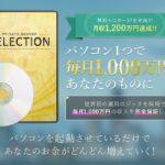 PRIVATE BANK SELECTION(PBセレクション) 小田原聡