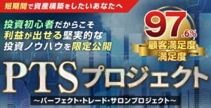 PTS(パーフェクト・トレード・サロン)プロジェクト 伊藤ひであき