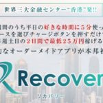 Recovery(リカバリー) 西野豊