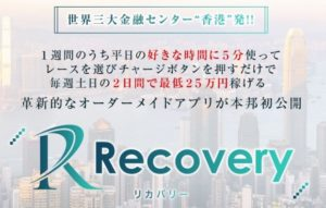 Recovery(リカバリー) 西野豊