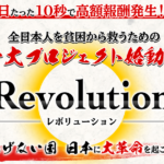 Revolution(レボリューション) 武藤潤