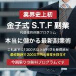 S.T.F副業 金子匡寛