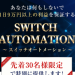 SWITCH AUTOMATION 佐藤将大