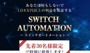 SWITCH AUTOMATION 佐藤将大