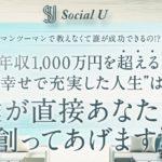 Social U(ソーシャルユー) HIRO