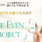 THE EVEN PROJECT 高橋瞳