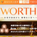 WORTH(ワース) 工藤優作