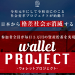 Wallet project(ウォレットプロジェクト)本間友希