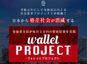 Wallet project(ウォレットプロジェクト)本間友希