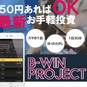 ショウ B-WIN PROJECT2
