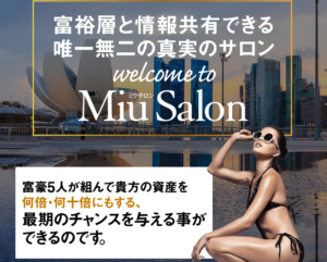 ミウサロン(Financial Club Miu Salon)