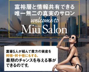 ミウサロン(Financial Club Miu Salon)