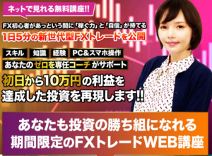 日利0.5%のFXトレードWEB講座 佐々木千恵