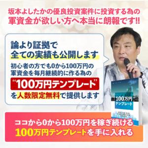 月収100万円 テンプレート(100プレ)坂本よしたか