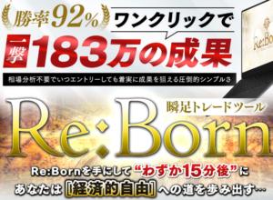 Re:Born(リボーン)橋本純樹