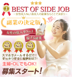 BEST OF SIDE JOB(ベストオブサイドジョブ)