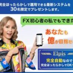 Elpis(エルピス) 渡秀明(HIDE) 丘咲エミリ