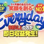Everyday(エブリデイ) 田島尋貴