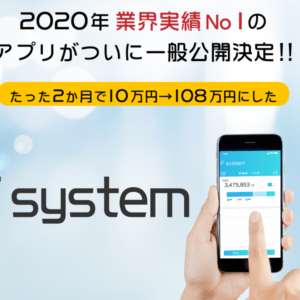 通貨革命2020 F system 水谷悠一