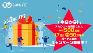 Global FEE 針山ヒロマサ