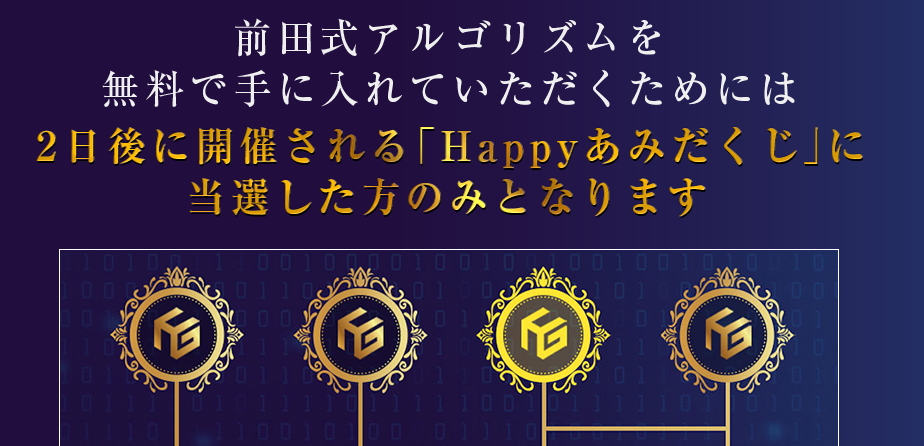 Happy Gold PROJECT 前田勝利4