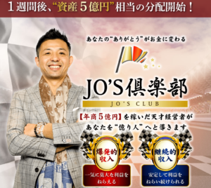 仏のジョー | JO'S倶楽部(JO'S CLUB)