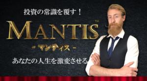 MANTIS(マンティス) ピエロ ジョニー阿部