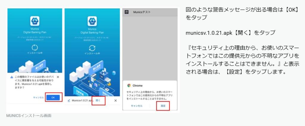 Munics App