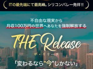 THE Release(リリース)安岡孝将