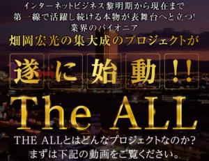 The ALL(ジ・オール)畑岡宏光