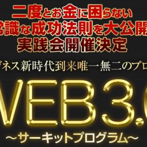 WEB3.0 サーキットプログラム