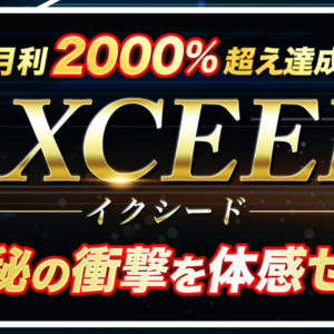 exceed イクシード ユースケ