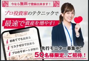 Astera(アステラ) 資産倍増プロジェクト