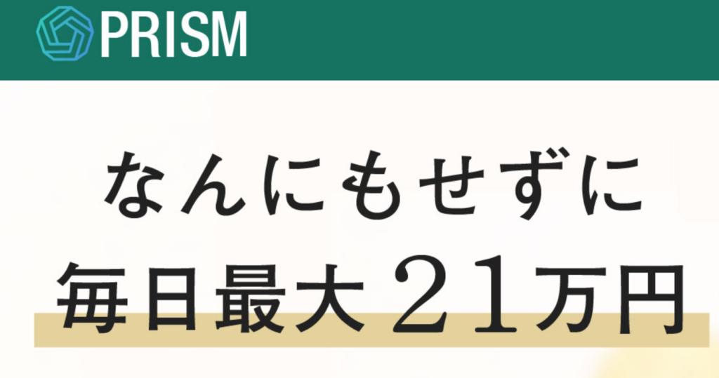 PRISM-プリズム- 田中直樹 PROJECT PRISM